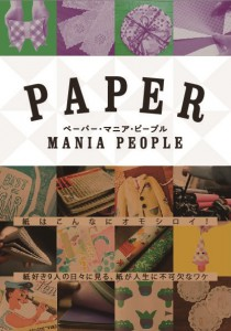 03_PaperManiaPeople